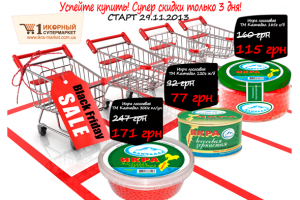 Promotions and news in 1 Caviar Supermarket